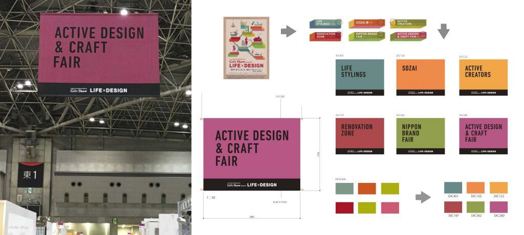 株式会社ビジネスガイド社が主催する、日本最大のギフトと雑貨の国際見本市、東京インターナショナル・ギフト・ショー「LIFE×DESIGN」のポスター、グラフィックデザイン画像