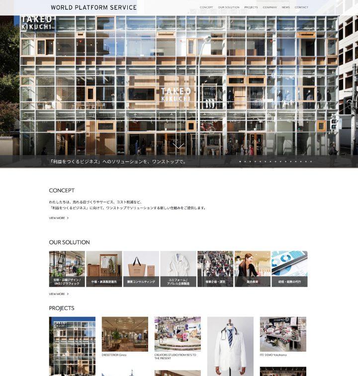 総合ファッションアパレル企業、株式会社ワールドのBtoBサイト、ワールドプラットフォームサービスのトップページ画像タケオキクチ 渋谷明治通り本店