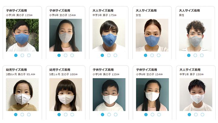 抗菌・抗ウイルス素材マスク