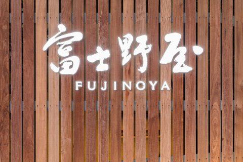 富士野屋旅館の新しいロゴデザイン画像