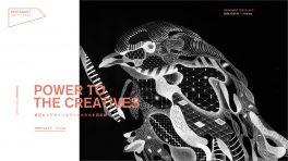 DESIGNART TOKYO (デザイナート・トーキョー) 2020 メインイメージ