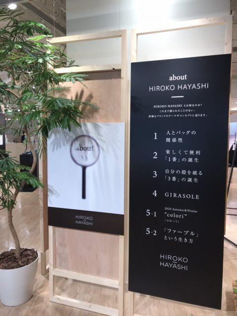 株式会社ワールドスペースソリューションズがサポートしたHIROKO HAYASHI(ヒロコハヤシ)のポップアップストアVMD事例