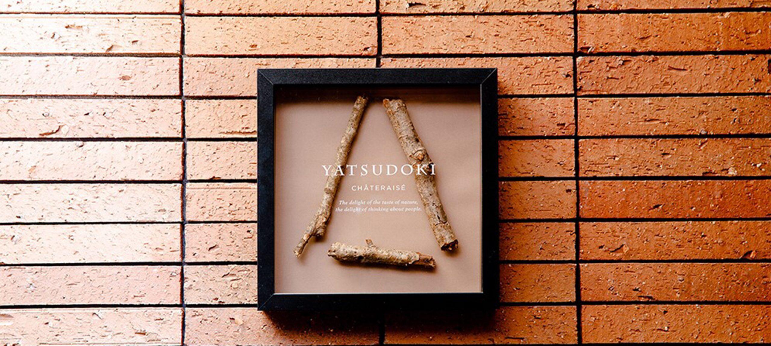 シャトレーゼ「YATSUDOKI(ヤツドキ)」のロゴ・アイコン事例画像