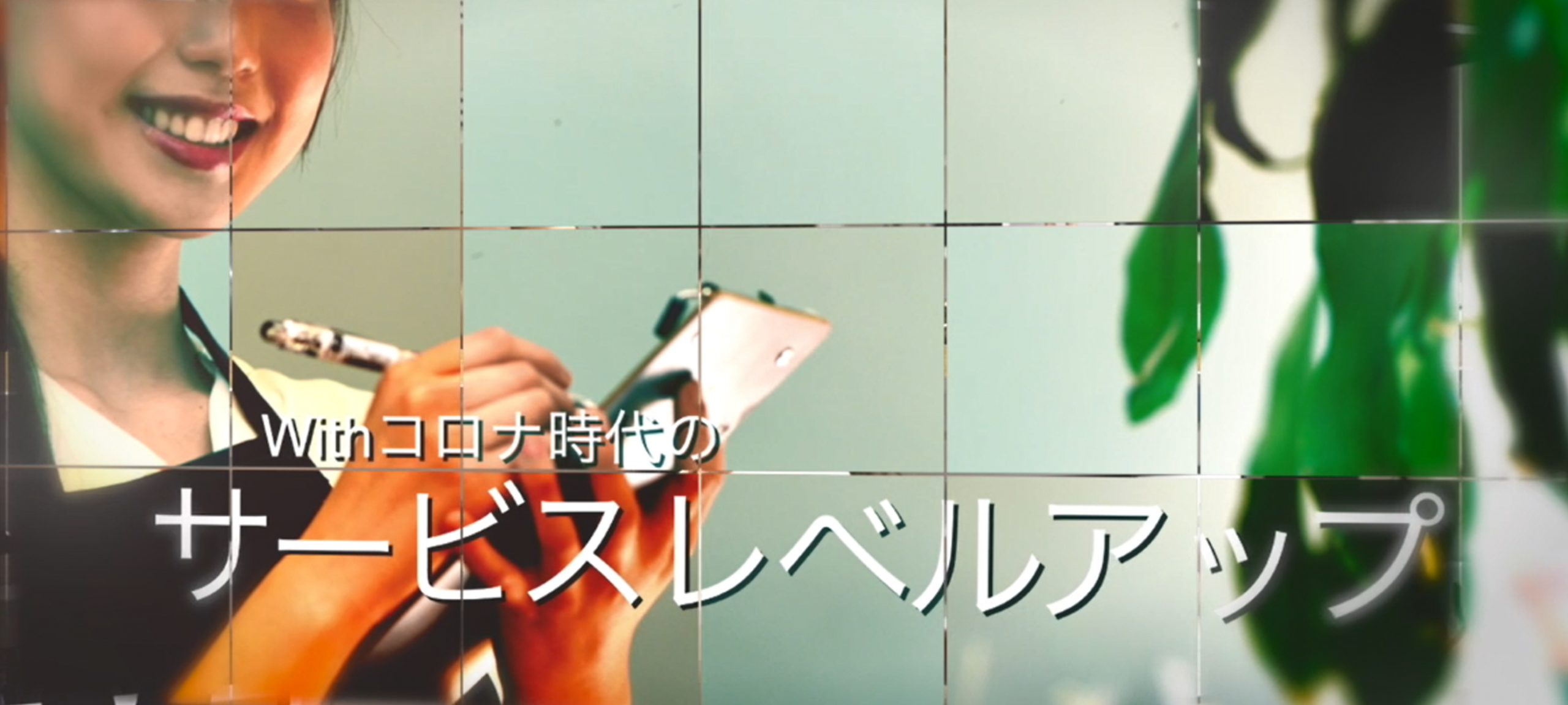 販売スタッフの教育・研修プログラム「Withコロナ時代の販売動画研修」のご紹介